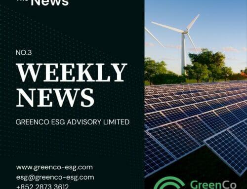 勤創永續ESG周刊(第三期)