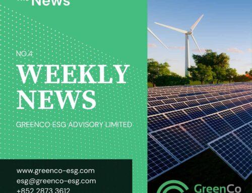 勤創永續ESG周刊(第四期)