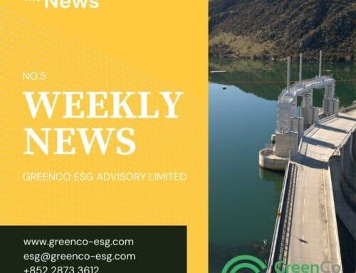 勤創永續ESG周刊(第五期)