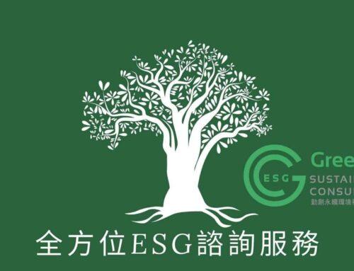 推動全方位的ESG 顧問服務